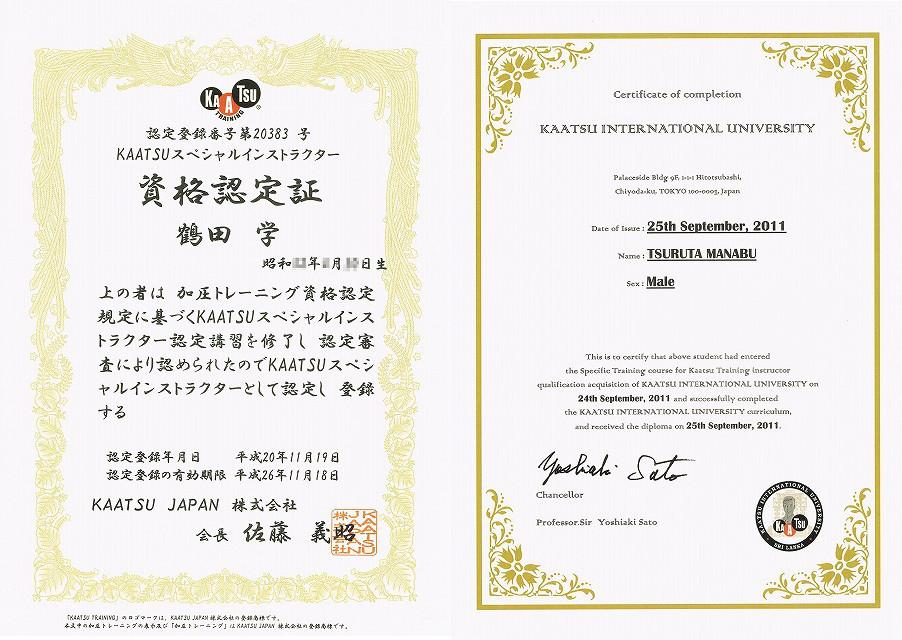 certificate-kaatsu