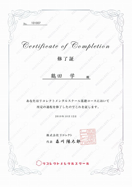 certificate -recollect