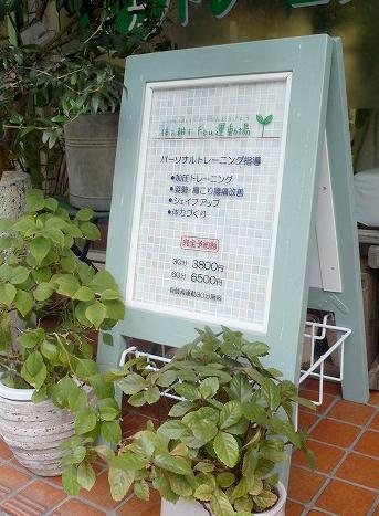 五反田パーソナルトレーニングジム