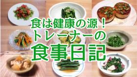 トレーナーの食事日記