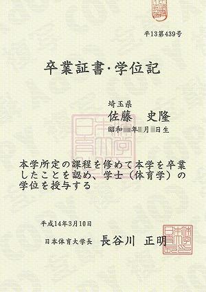 佐藤トレーナー日体大証書