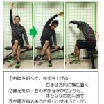 腰よこ|腰痛ストレッチ